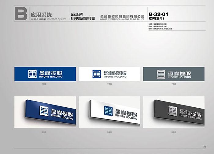 盈峰控股企业品牌策划vi设计-金融logo设计-金融投资标志设计