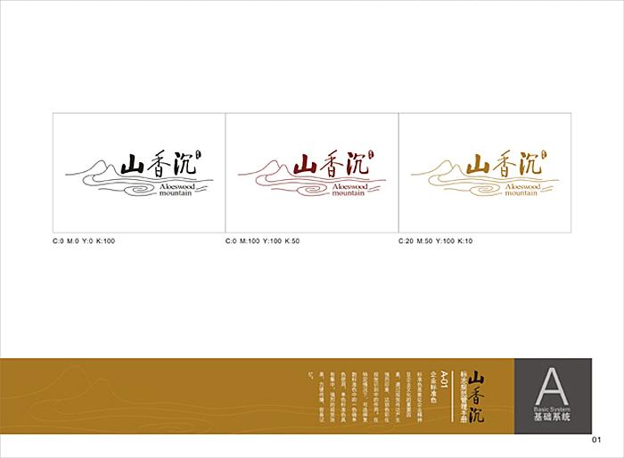 """企業簡介: 山香沉是廣州君元藥業旗下的一個高端茶品牌。選用中國最大的電白""""沉香山""""創建的,國家科技部""""星火""""項目GAP人工種植示范基地的優質沉香葉或沉香為原料,采用傳統工藝與現代技術相結合,經過十幾道工序精制而成(普洱茶型配以優質普洱茶),是純天然的新一代健康系列飲品。"""