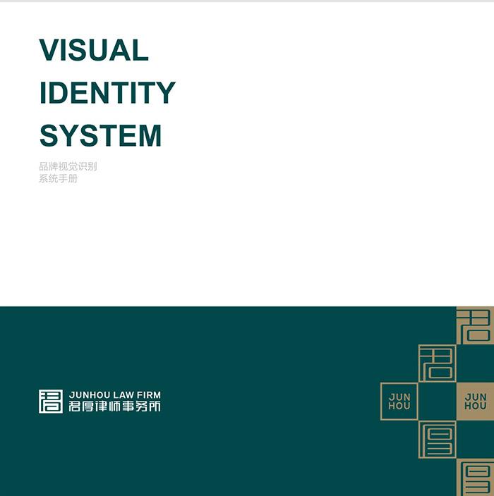 【君厚·律师事务所】vi设计-专属logo设计-品牌文化