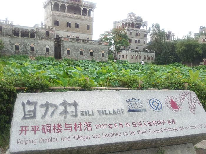 【开平·碉楼】vi设计—旅游景区指示系统设计-文化遗产logo设计