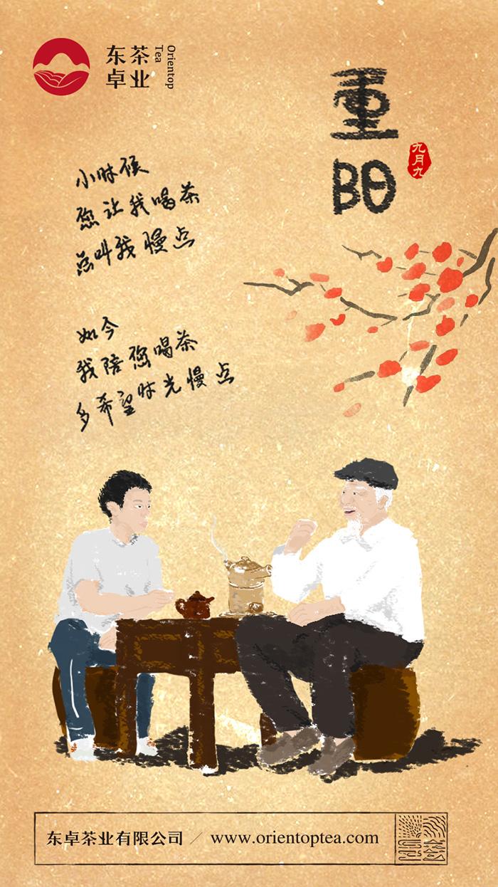 重阳节插画海报设计