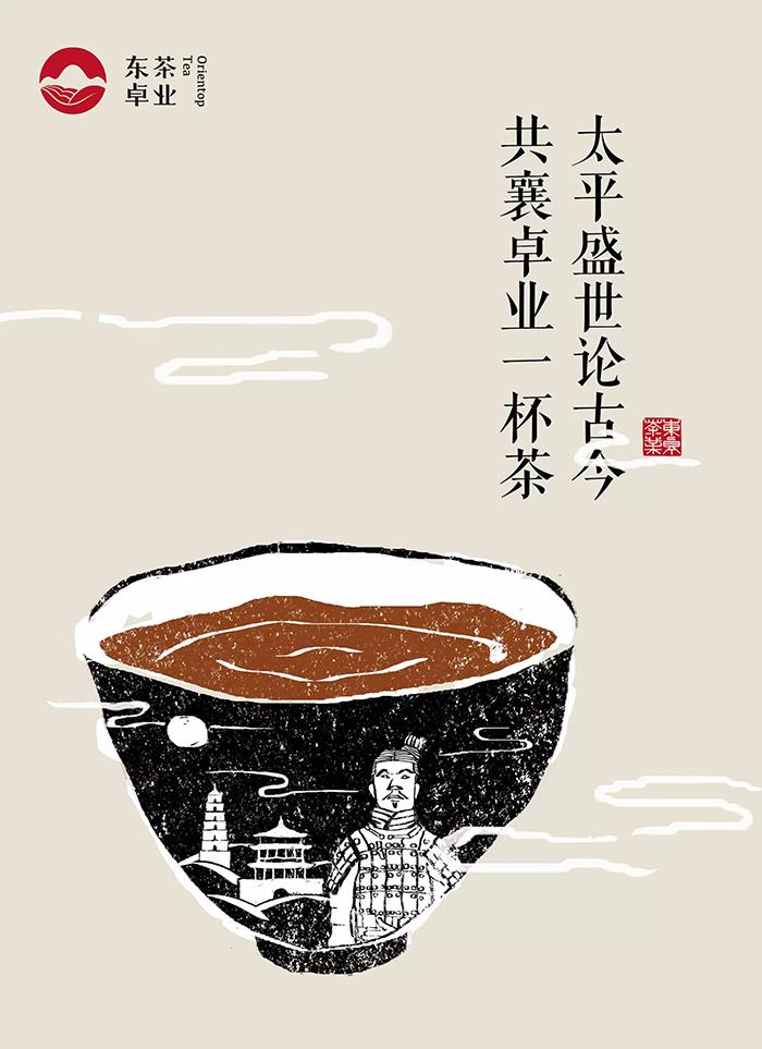 茶品牌宣传海报设计