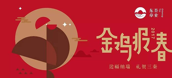 茶品牌促销海报设计