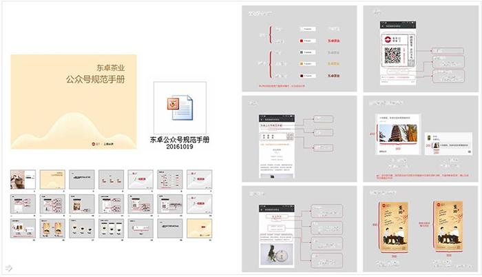 茶品牌微信设计