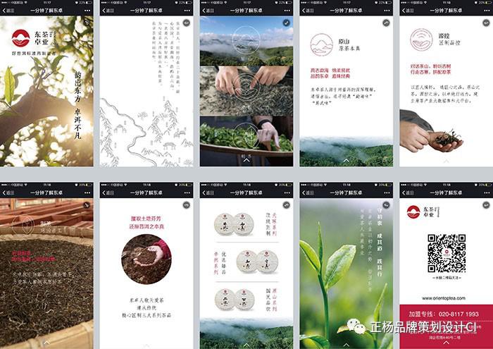 茶品牌H5开发