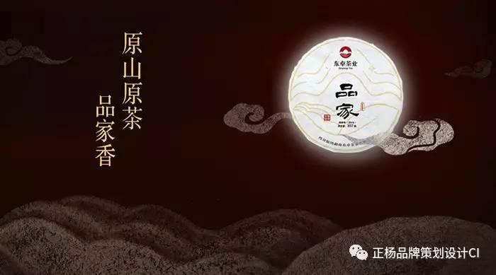 茶品牌微信软文
