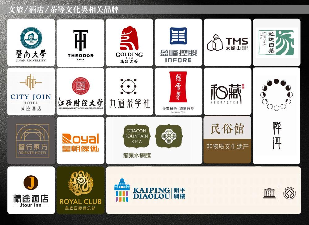 文化旅游酒店品牌类logo案例