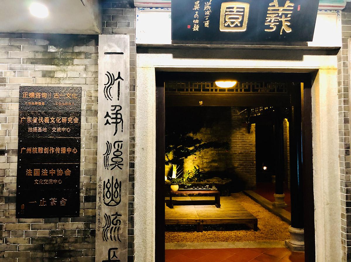 正杨文化旅游品牌地址