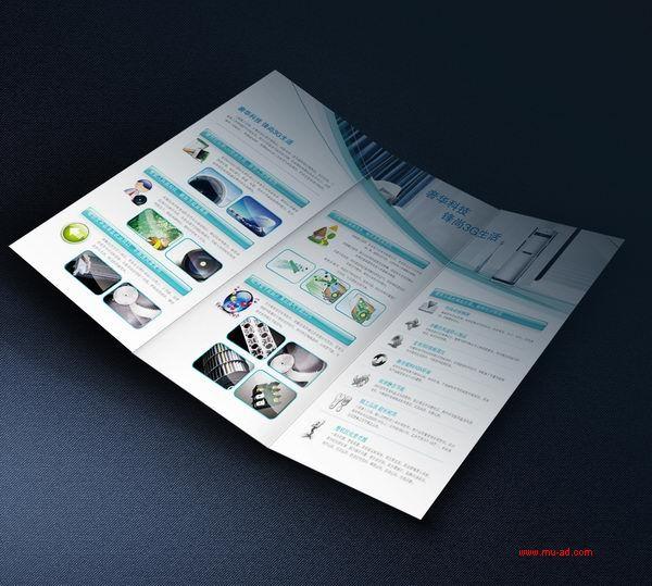 家用电器折页设计 【品牌说明】 上海三菱电机·上菱空调机电器有限